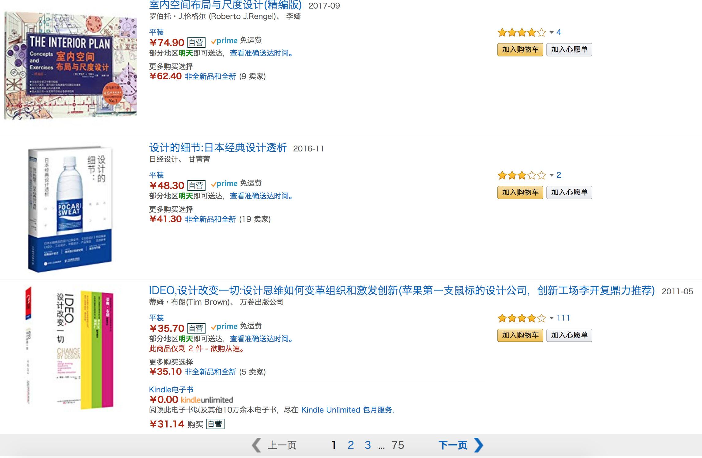亚马逊 · 搜索结果页