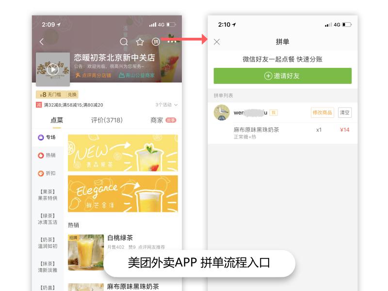美团外卖app拼单功能入口