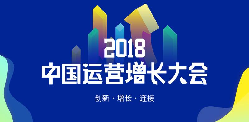 """2018中国运营增长大会:2大城市,30+实战派大咖和你一起""""引爆""""增长引擎"""