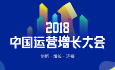 """2018中國運營增長大會:2大城市,30+實戰派大咖和你一起""""引爆""""增長引擎"""