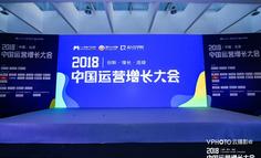 小程序、內容、流量、商業模型……這場2天16小時的盛會,告訴我們什么是未來|「2018中國運營增長大會 · 北京站」現場報道