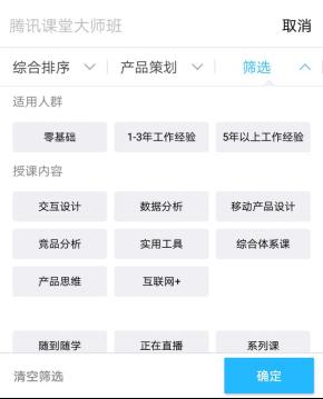 腾讯课堂-课程筛选功能