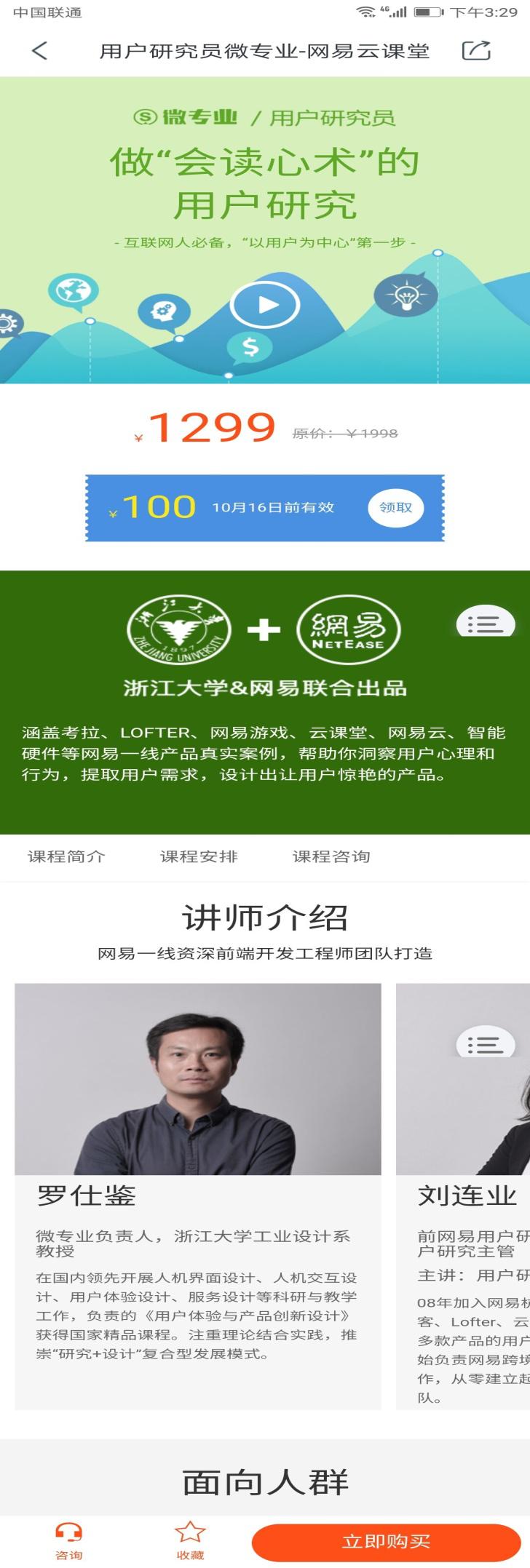 网易云课堂-微专业