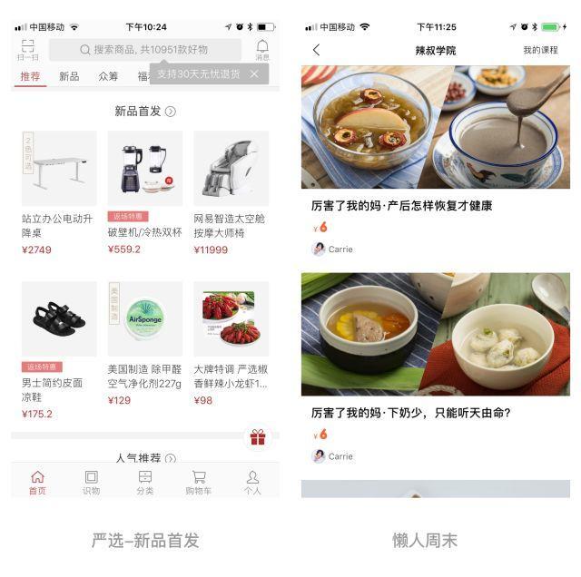 商品展示列表——大图、多图、图文列表该如何选择?