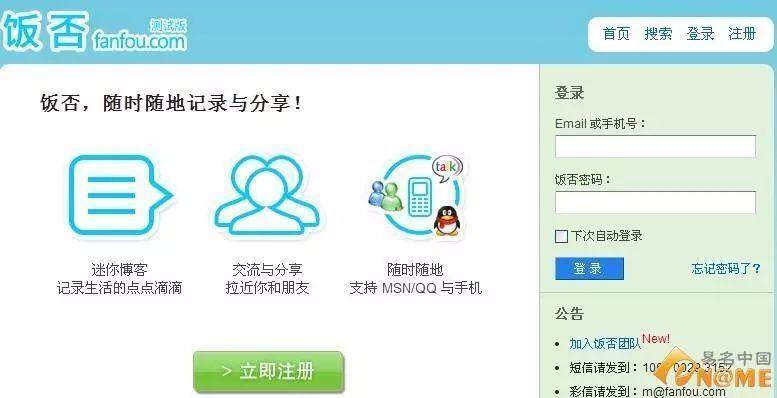 中国社交二十年