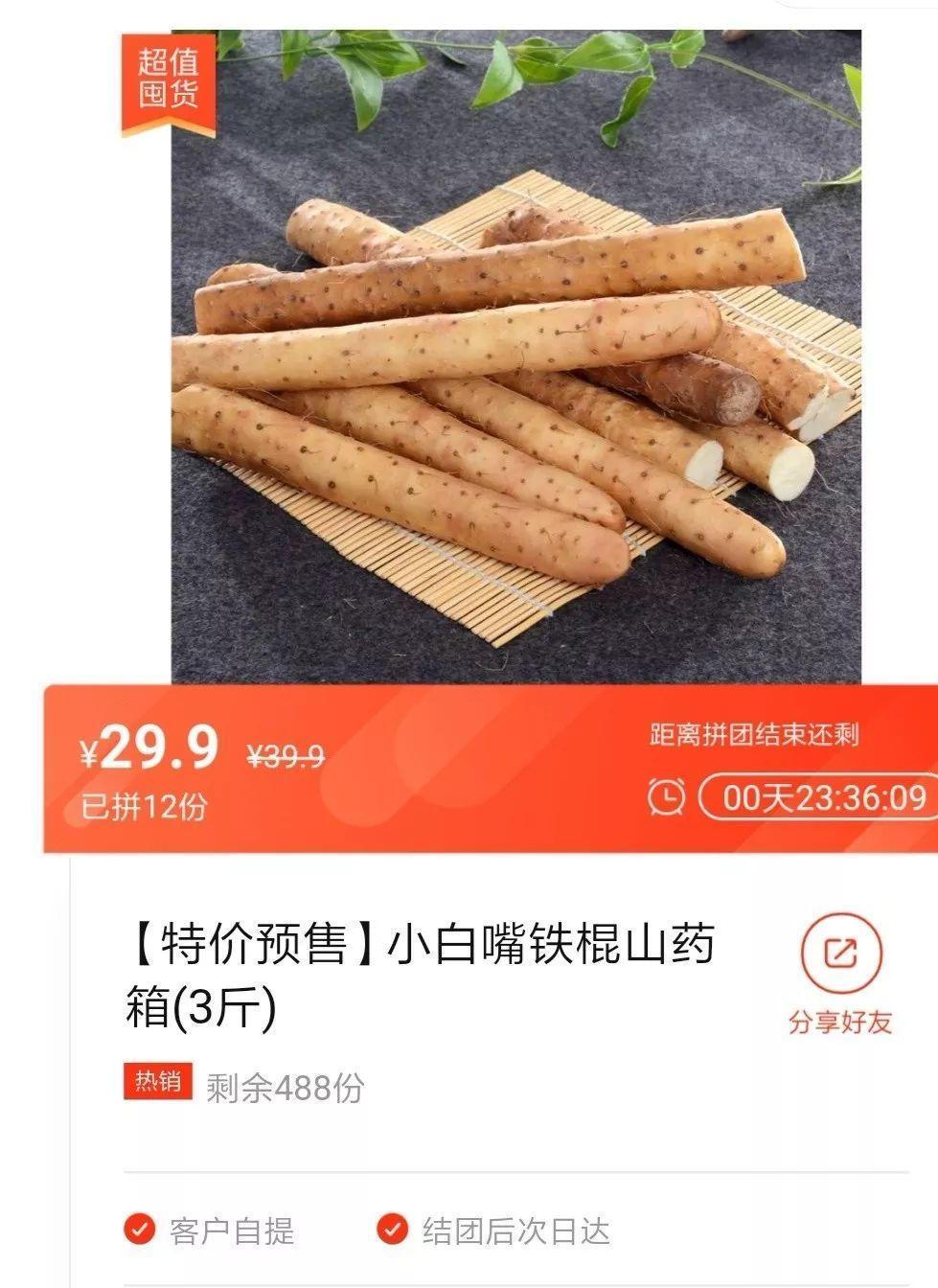 从微信群说起,看中国社交电商和新零售的趋势及机会