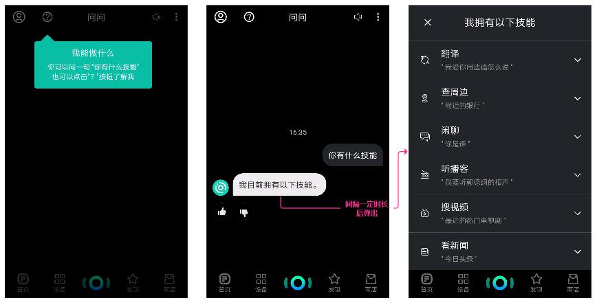 chatbot系列_引导及个性化推荐提升用户粘性
