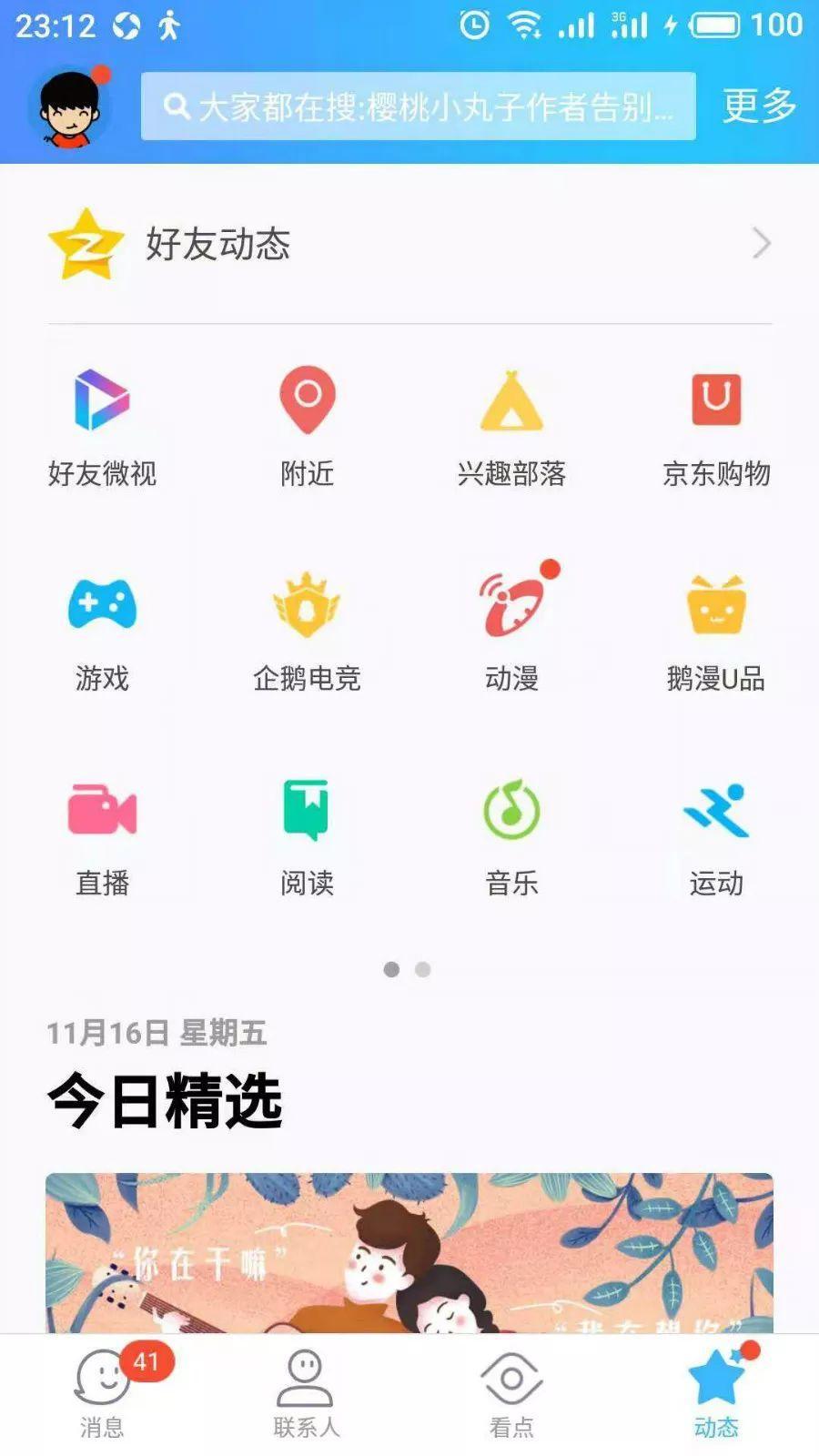 被 00 后占据的 QQ,正在为腾讯解决「中年危机」