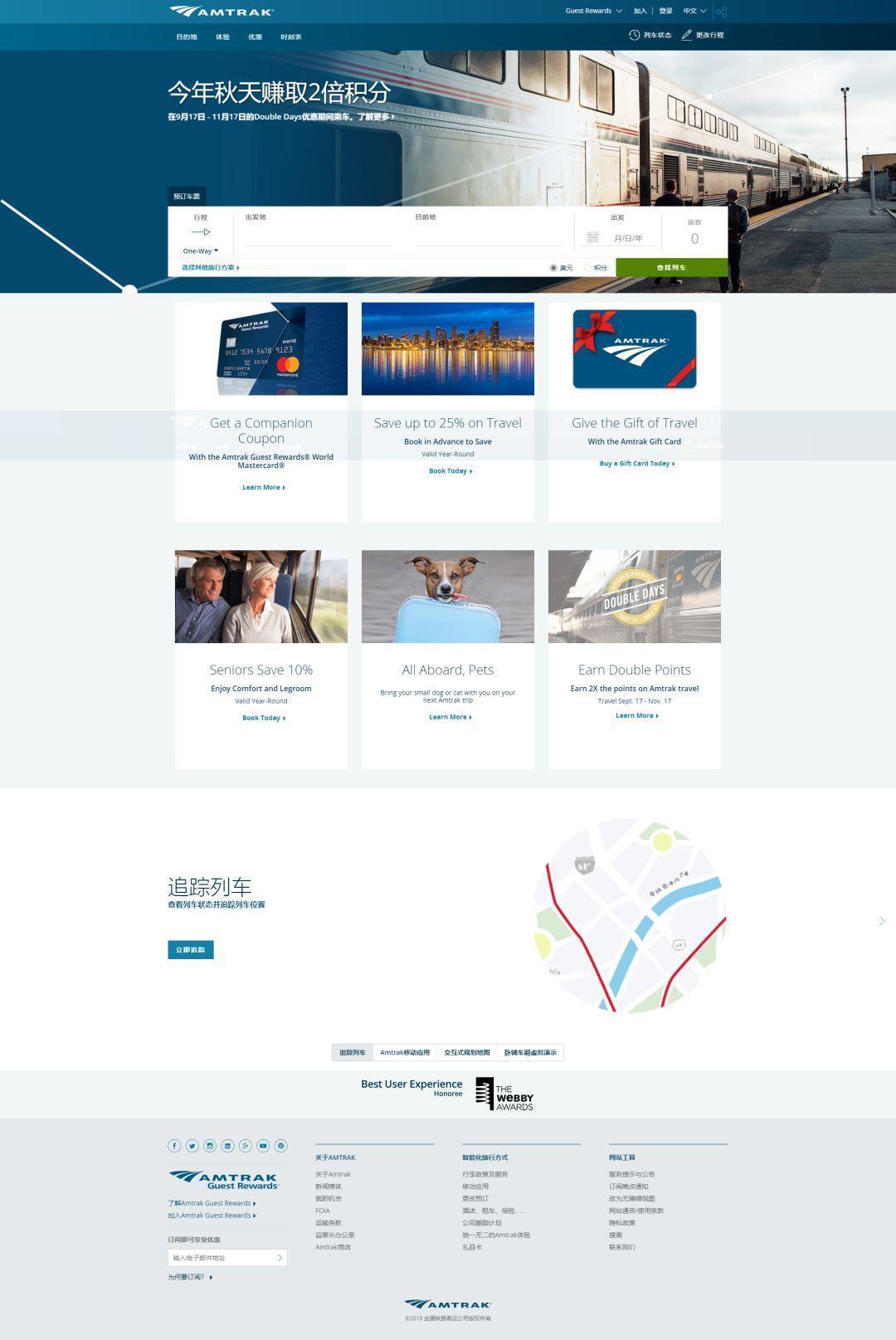 12306网站全新改版上线,这次的设计能给多少分?