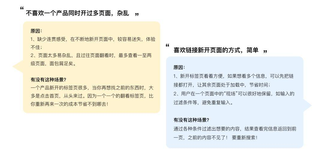 交互细节:页面链接打开方式探讨