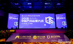 理解一个行业,请先从理解它的本质开始|「2018中国产品运营大会 · 广州站」现场报道
