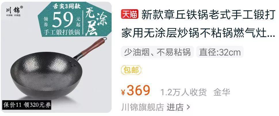 美食变现计:《风味人间》里的蟹黄酱一夜成淘宝爆款,李子柒的网店6天赚千万