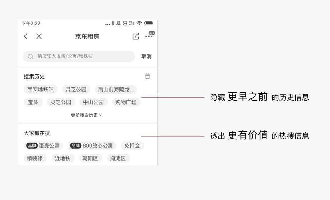 如何设计更懂用户的搜索页
