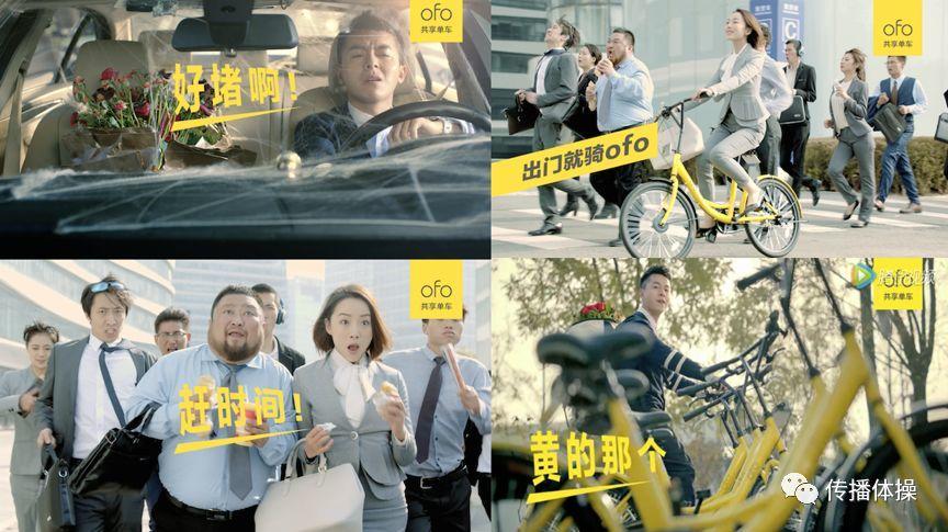 从鹿晗代言到卖蜂蜜网贷,ofo走了一条魔幻现实主义营销之路
