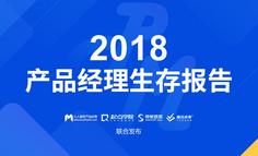 2018產品經理生存報告完整版發布(附下載地址)