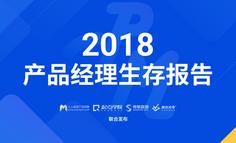 2018中国产品经理生存报告