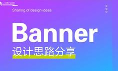 思考总结:Banner设计思路分享