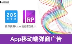 Axure教程:App移动端弹窗广告