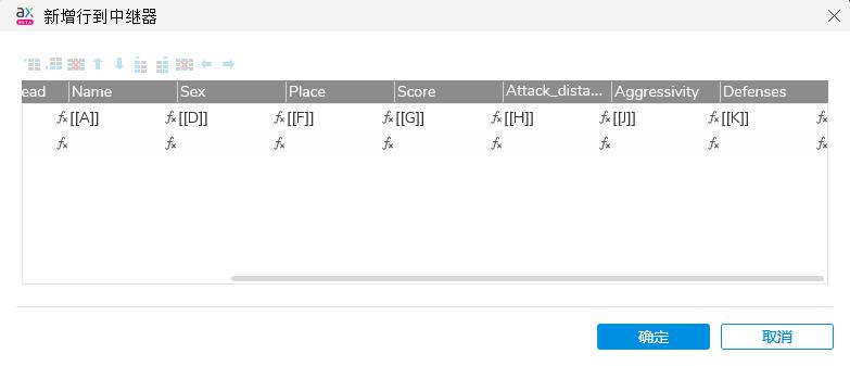 Axure RP 9 教程—中继器实现筛选和新增