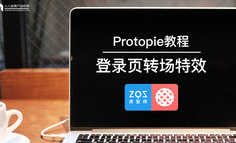 Protopie教程:登录页转场特效