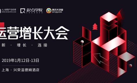 运营增长大会即将开幕 | 16位运营专家齐聚魔都上海,开启一场运营的知识盛宴!