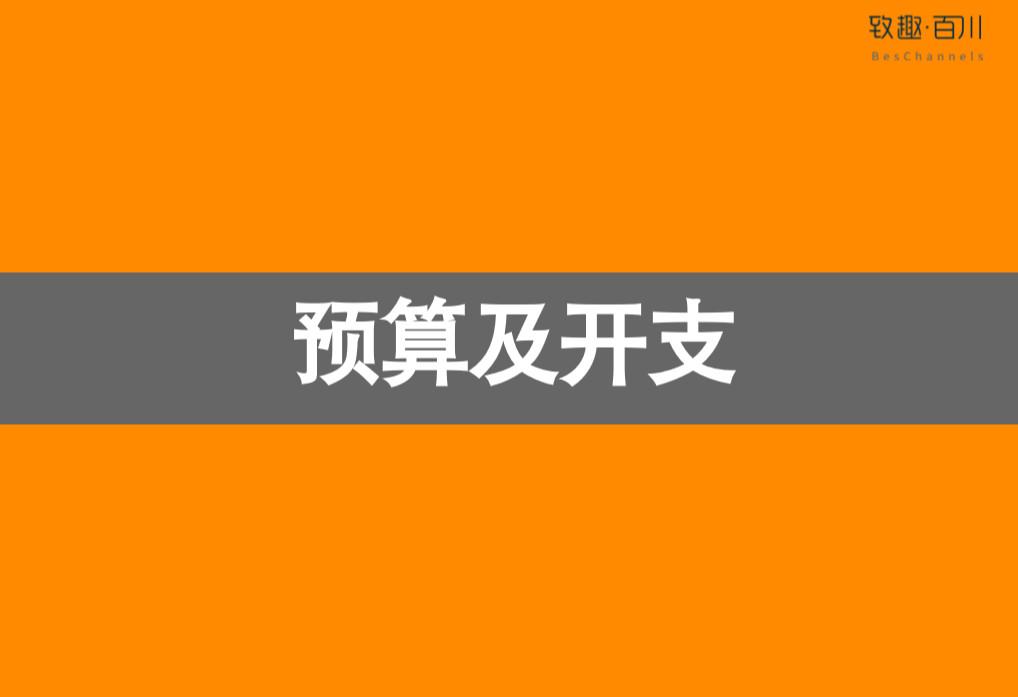 2019B2B内容营销白皮书完整版(附中英文双版下载)