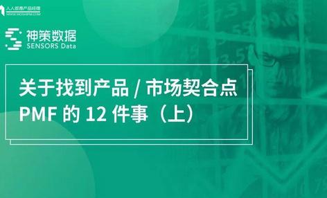 关于产品 / 市场契合点 PMF 的 12 个问题全解读(上)