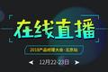 直播ing|2018产品经理大会 ・ 北京站正在直播