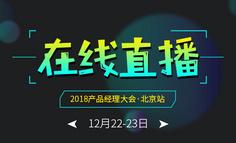 直播ing|2018產品經理大會 · 北京站正在直播