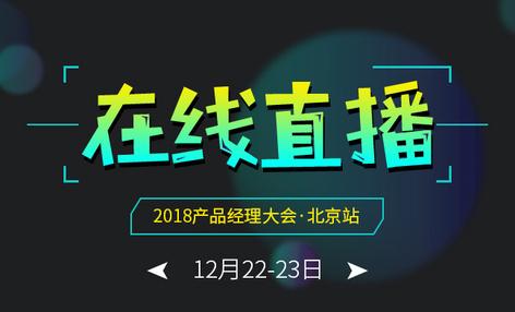 直播ing|2018产品经理大会 · 北京站正在直播