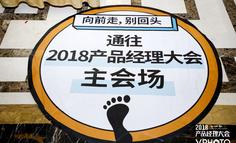 移動互聯網的本質都是一種商業模式 |「2018產品經理大會 · 北京站」現場報道