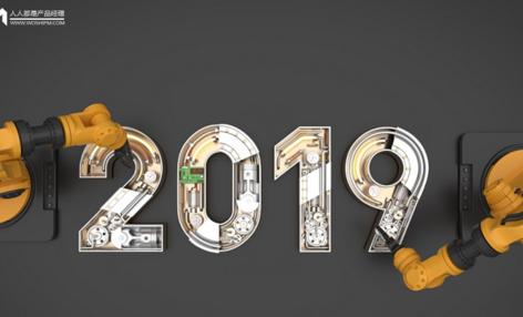 2019年的这四大AI趋势,产品经理需重点关注