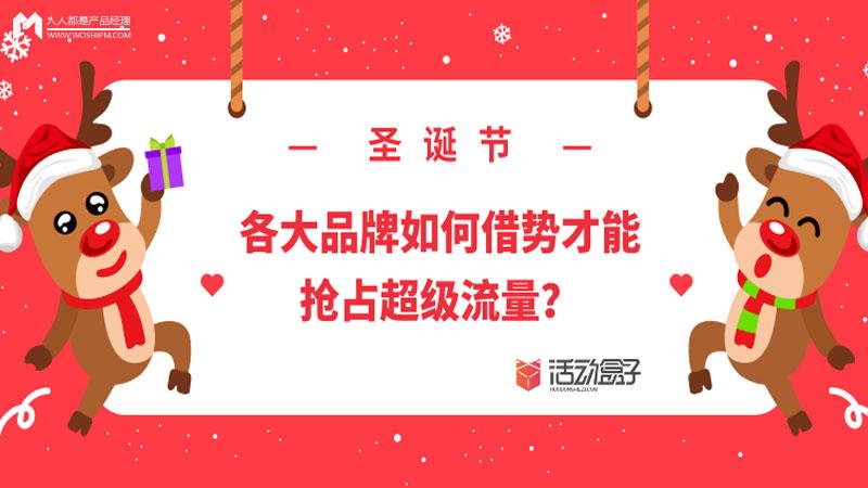 圣诞节活动:各大品牌如何借势才能抢占超级流量?(原创)