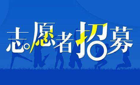 大学生志愿者招募|1月,让我们在上海相遇!