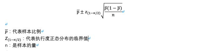 定目的、观数据、断样本、选公式、缩误差,五步估算样本