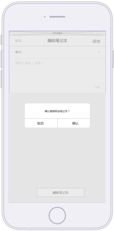 """""""好好学习""""笔记功能PRD"""