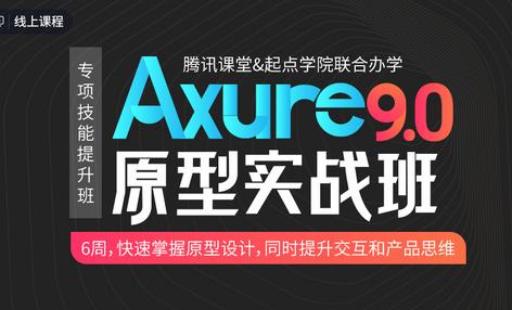 线上课程|6周快速学会Axure 9.0,做出标准低保真/规范注释/高保真
