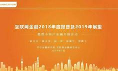 2018年互联网金融行业年度回顾与2019年展望