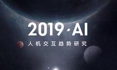 2019年,AI 人机交互趋势研究