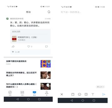 菜鸟新作-微信读书产品体验报告