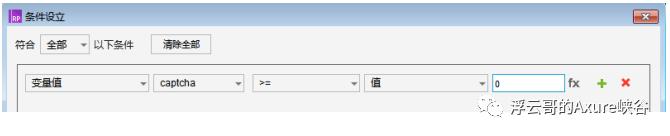 Axure教学(中级):验证码发送倒计时