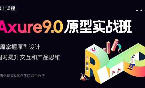 线上课程 | 新人用Axure9.0画原型,做到这3点,更快达到高薪产品经理水准