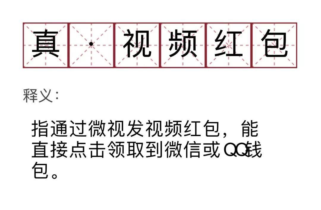马化腾的新春大招:真·视频红包