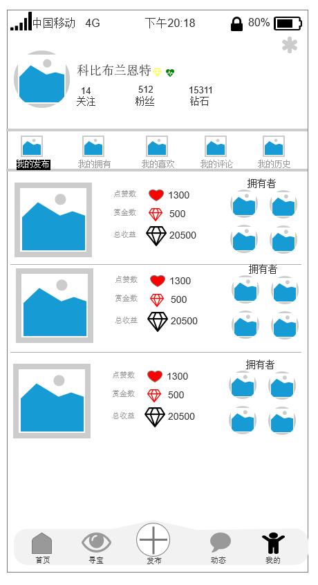 从0到1,我完成了这款社交产品的设计(附原型图)