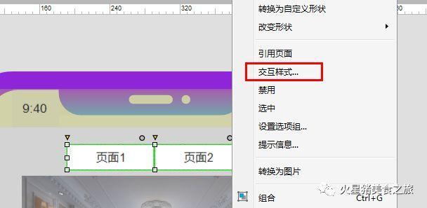 (初级)导航中的页面切换