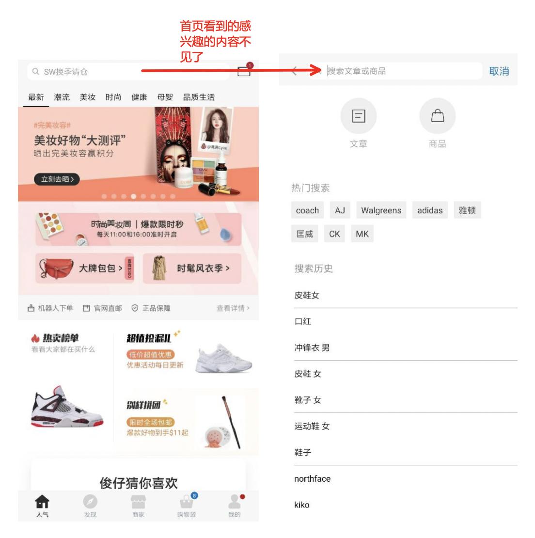 跨境直邮电商app「别样」产品分析报告