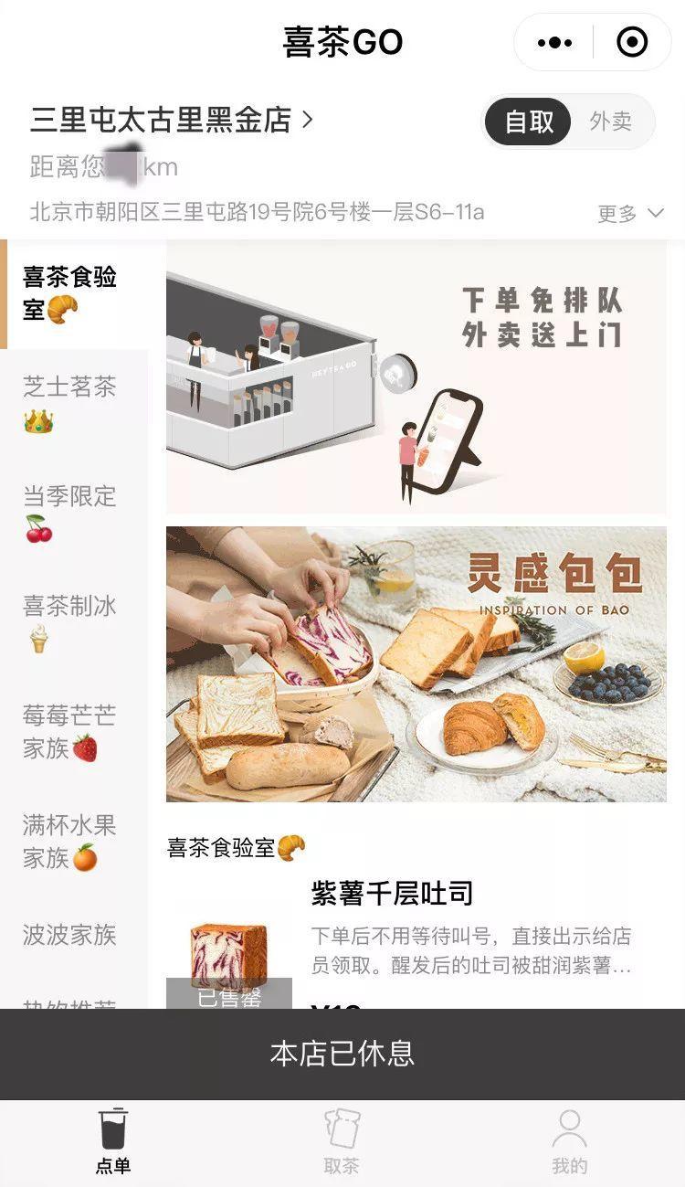 「网红」之后,新茶饮「日常战争」的6个关键要素丨封面专题