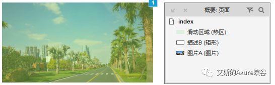 Axure教程:(高级)跟随鼠标方向的面板滑动动画