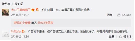 被嘲笑的椰树年销40亿?值得90%中国品牌学习!