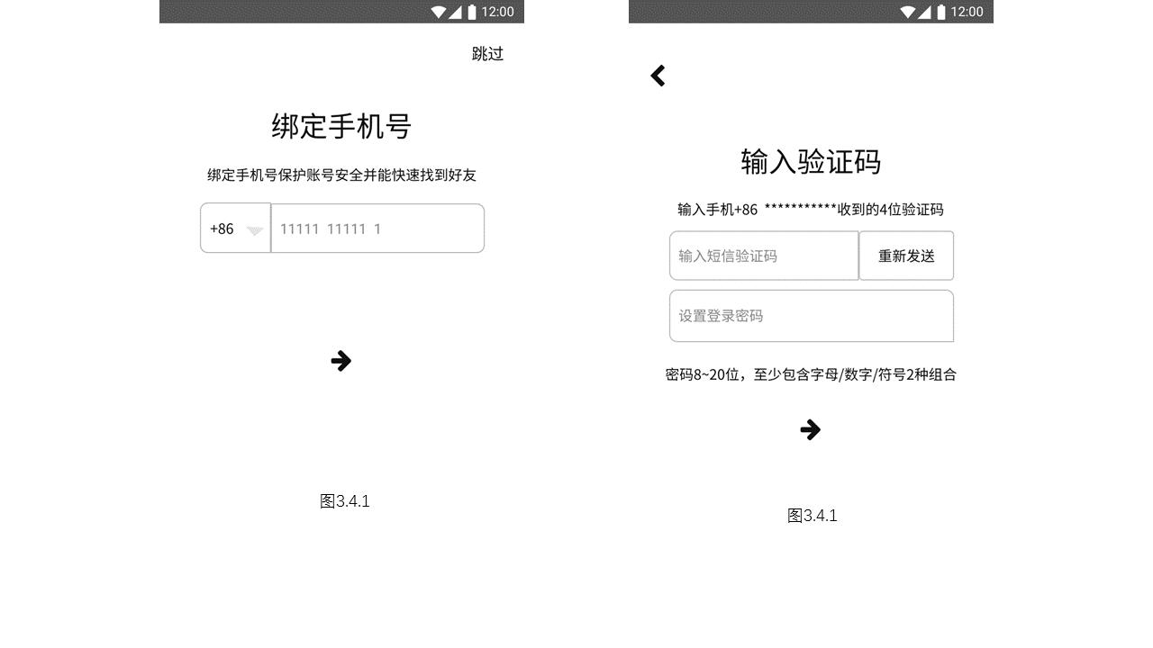 01 | 抖音註冊登錄流程組件模仿